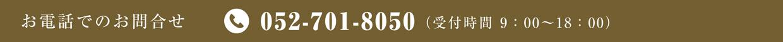 お電話でのお問い合わせ 052-701-8050(受付時間 9:00~18:00)