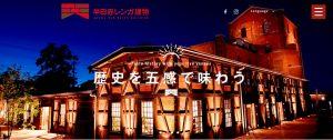 赤レンガ建物3